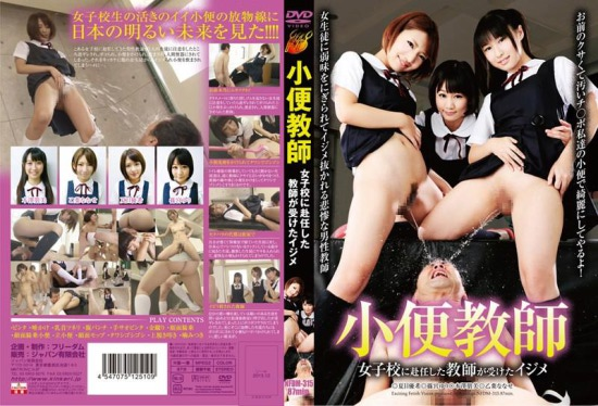 NFDM-315. Schoolgirls Bullying Teachers and give  pee to him
